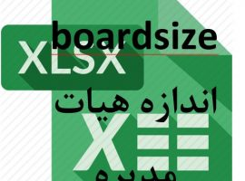 داده های بورسی: تعداد اعضای هیات مدیره شرکت های بورسی